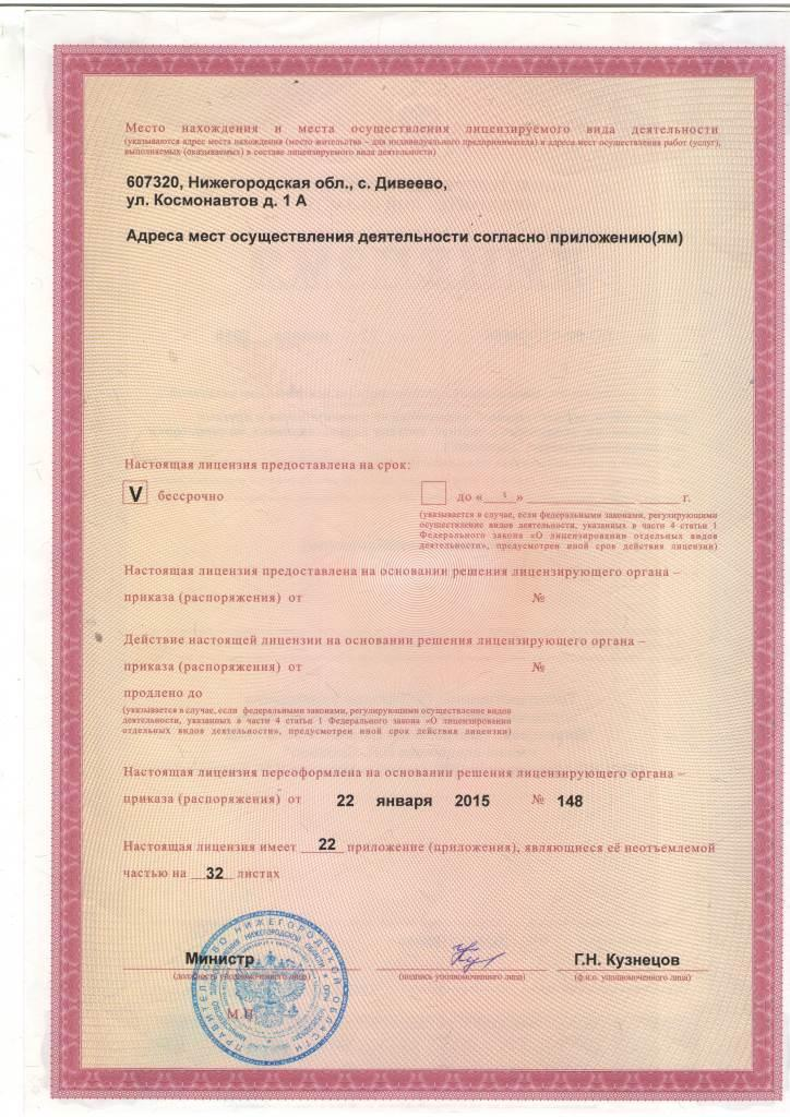 license str2 small